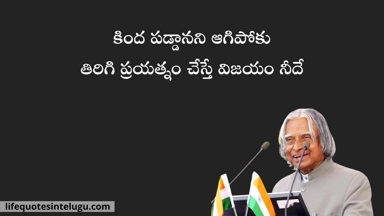 Abdul-Kalam-Quotes-In-Telugu