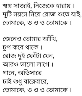 Tomake Lyrics Parineeta