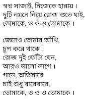 Tomake Lyrics Parineeta