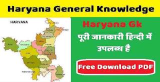 Haryana GK PDF 2019 Download
