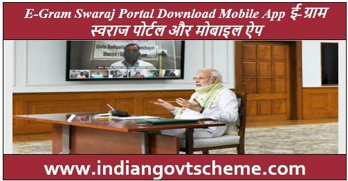 E+Gram+Swaraj+Portal
