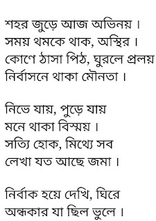 Notun Porichoy Lyrics
