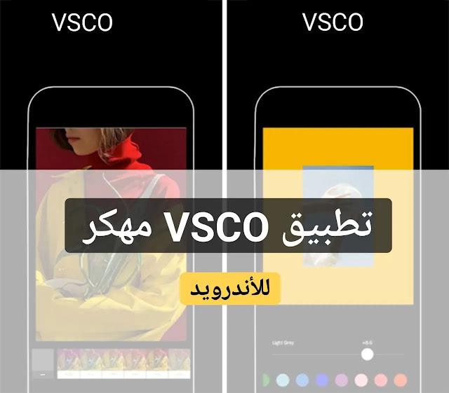 VSCO مهكر 2022 آحر إصدار للاندرويد