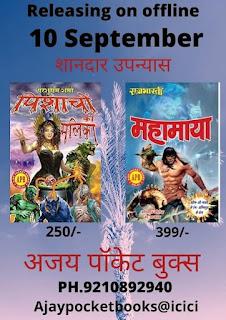 अजय पॉकेट द्वारा प्रकाशित नवीन उपन्यासों की हुई घोषणा