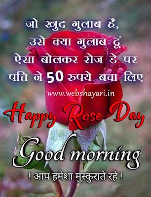 happy rose day funny status hindi for whatsapp