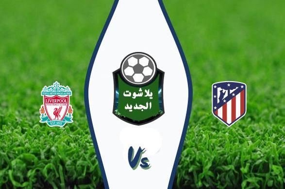 نتيجة مباراة ليفربول وأتلتيكو مدريد اليوم الثلاثاء 18-02-2020 في ذهاب دوري أبطال أوروبا