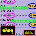 มาแล้ว...เลขเด็ดงวดนี้ 3ตัวตรงๆ หวยทำมือ สูตรพม่า งวดวันที่ 16/11/60