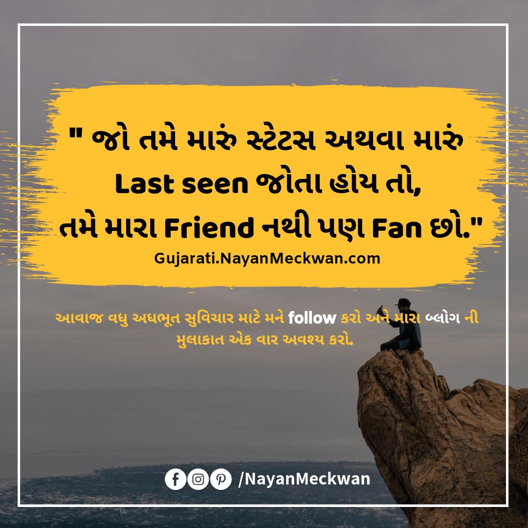 Best Whatsapp સફળતા ગુજરાતી સુવિચાર, Quotes & Suvichar Status Images in Gujarati 01