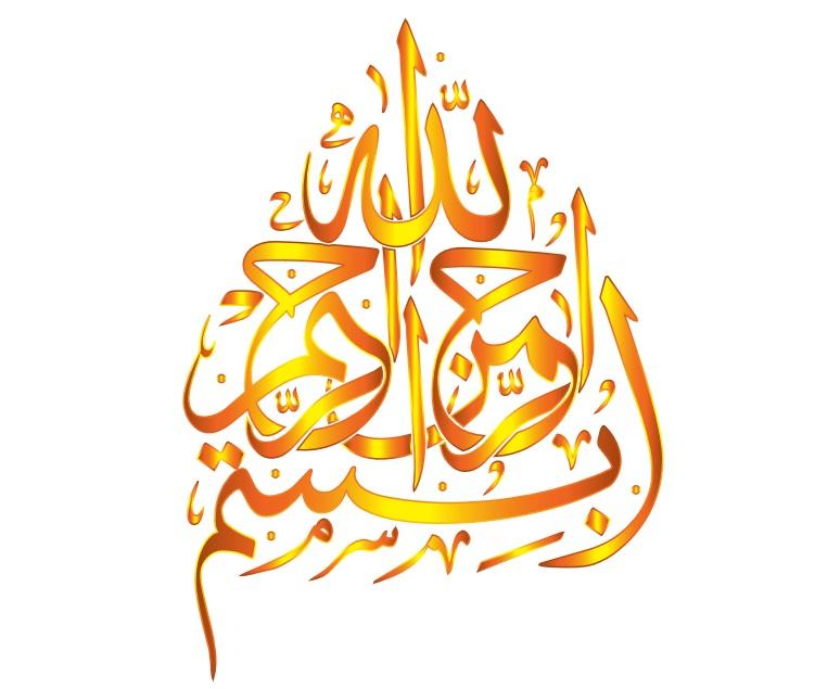 kaligrafi Bismillahirrahmanirrahim 6
