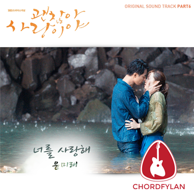 Lirik dan chord I Love You - Yoon Mi Rae