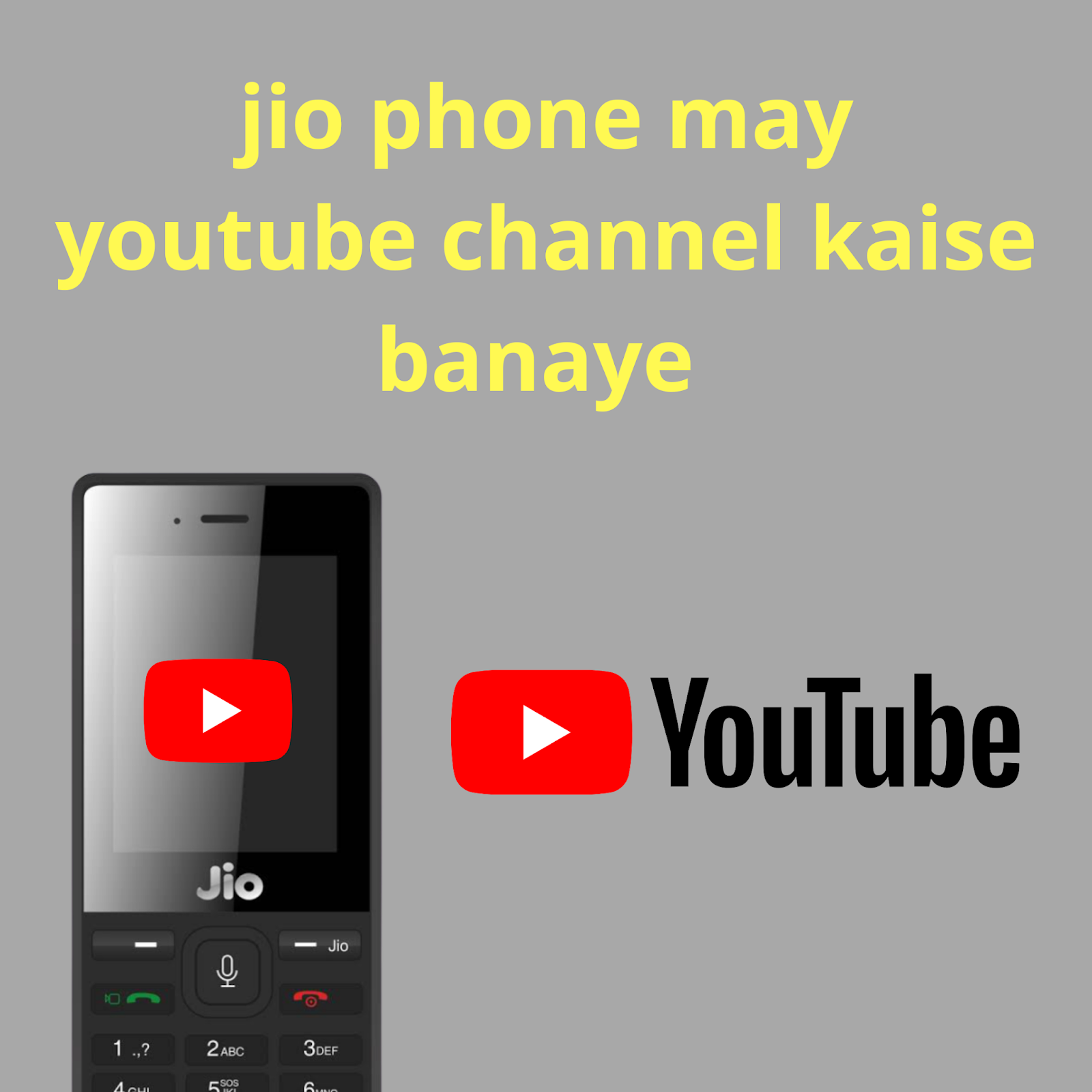 jio phone may youtube channel kaise banaye