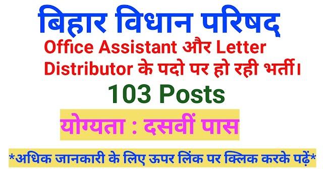 Bihar Vidhan Parishad Recurtment 2019 - 103 Vacancies