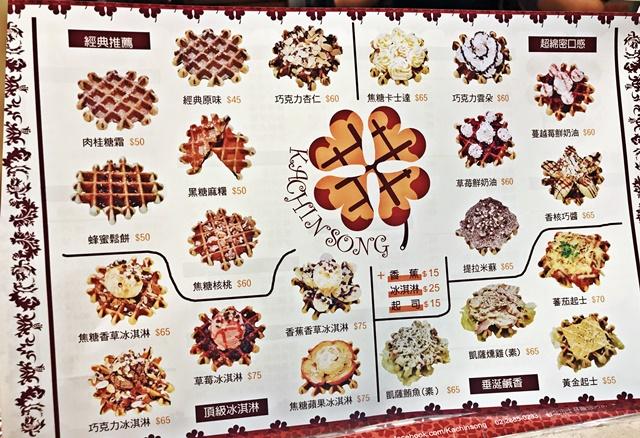咖輕鬆比利時鬆餅專賣店菜單~台北素食泡沫紅茶店、素食下午茶、近捷運劍潭站