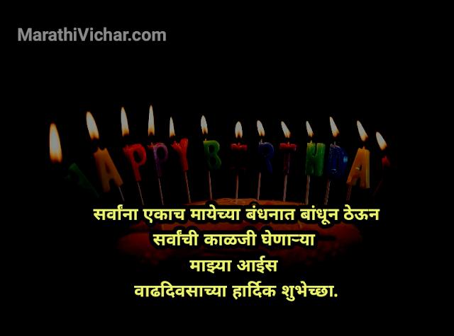 mummy birthday wishes in marathi
