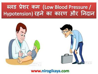 low-blood-pressure-cause-diagnosis-hindi