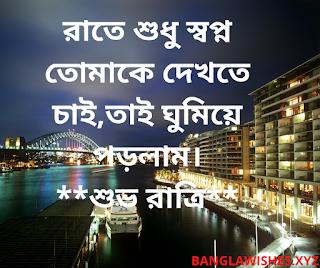 শুভ রাত্রি বাংলা এসএমএস
