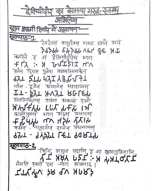 Text-of-Besnagar-Inscription-of-Heliodorous