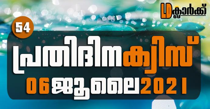 Kerala PSC   06 Jul 2021   Online LD Clerk Exam Preparation - Quiz-54