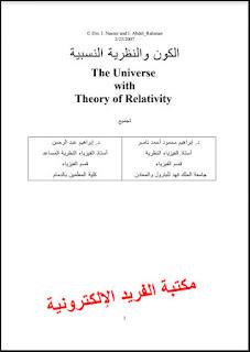تحميل كتاب الكون والنظرية النسبية pdfK النظرية النسبية الخاصة، تكافؤ الكتلة والطاقة، النظرية النسبية العامة، تمدد الزمن، كتب النظرية النسبية الخاصة والعامة للبيرت آينشتاين pdf