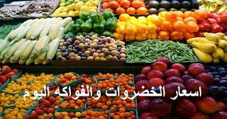 اسعار الخضروات والفواكه اليوم الخميس 12-7-2017 بسوق الجملة