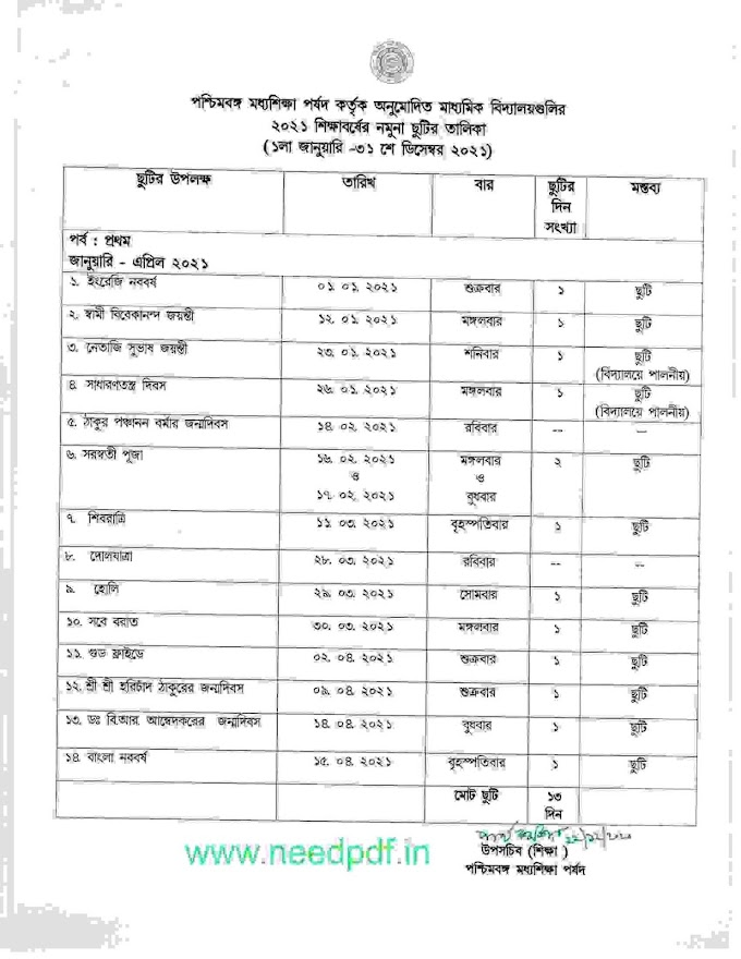West Bengal Model Holiday List 2021 PDF in Bengali - Needpdf.in