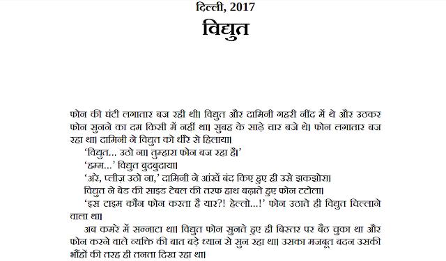 Harappa: Rakht Dhara Ka Shraap Hindi PDF Download
