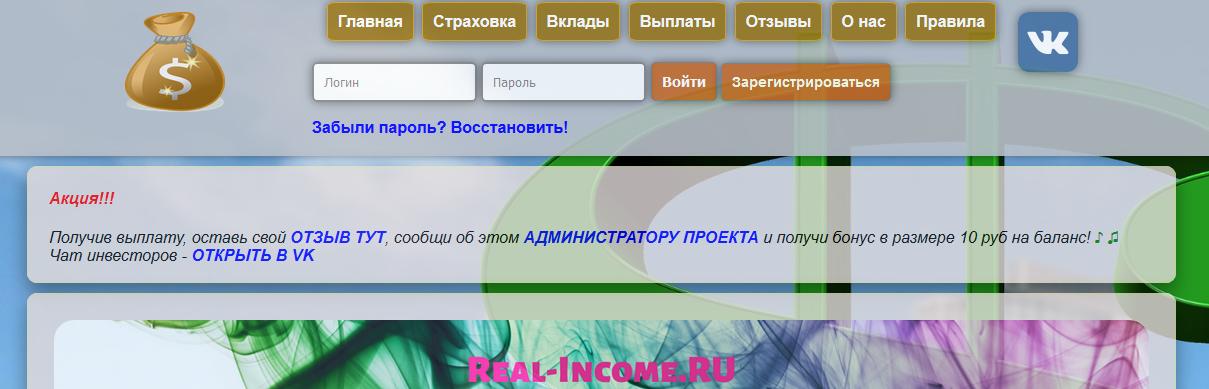 Мошеннический сайт real-income.ru – Отзывы, развод, платит или лохотрон?