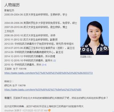 Image result for 武汉病毒所王延轶