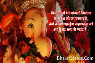 ganesh chaturthi Quotes Sms For 2018