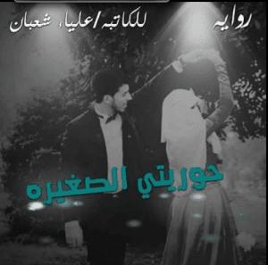 تحميل رواية حوريتي الصغيره pdf – علياء شعبان