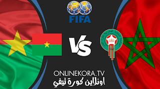 مشاهدة مباراة المغرب وبوركينا فاسو القادمة بث مباشر اليوم 12-06-2021 في مباريات ودية