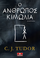 http://www.culture21century.gr/2018/06/o-anthrwpos-kimwlia-ths-cj-tudor-book-review.html