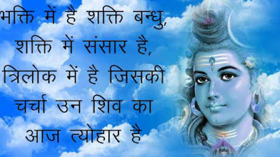 Maha Shivratri Wishes 2020