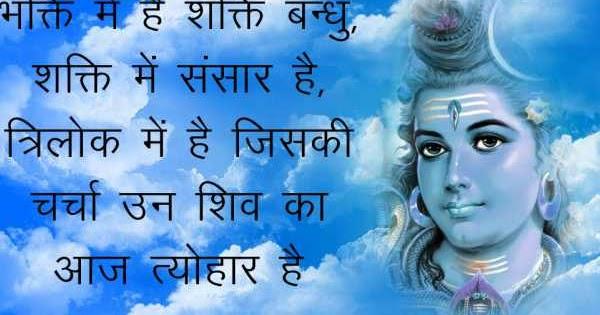 Top 100 Maha Shivratri Wishes 2020 [English]