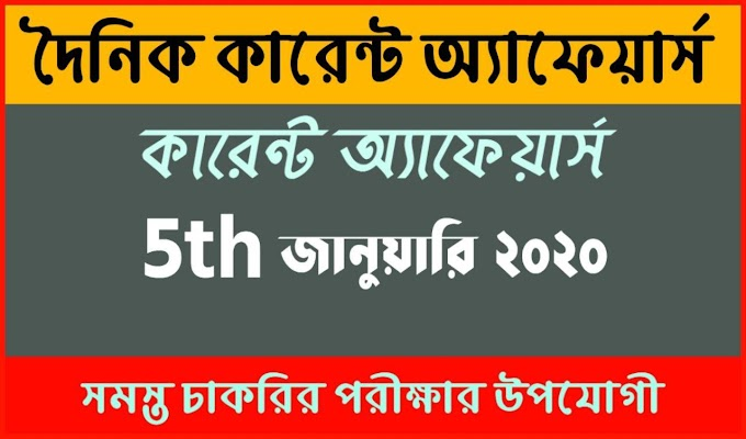 Daily Current Affairs In Bengali and English 5th January 2020 | for All Competitive Exams