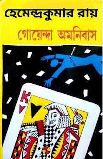 গোয়েন্দা অমনিবাস - হেমেন্দ্রকুমার রায় Goyenda Amonibas - Hemendra Kumar Roy