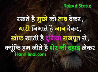 Royal Rajput Attitude Status Shayari in Hinid