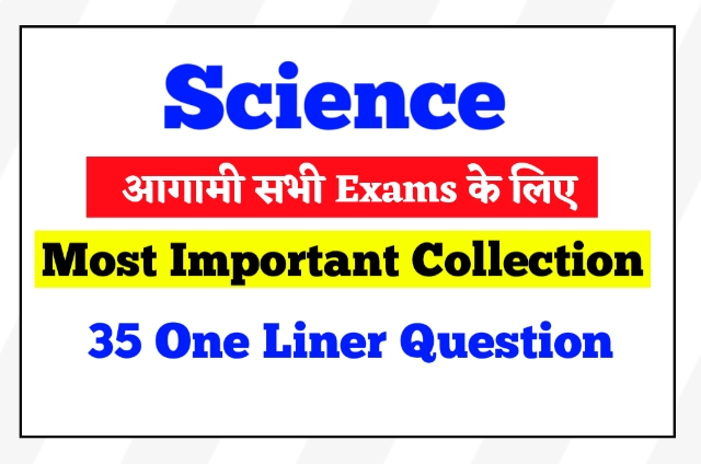 (Free) Science Question and Answer In Hindi For Railway, SSC, PCS Exams