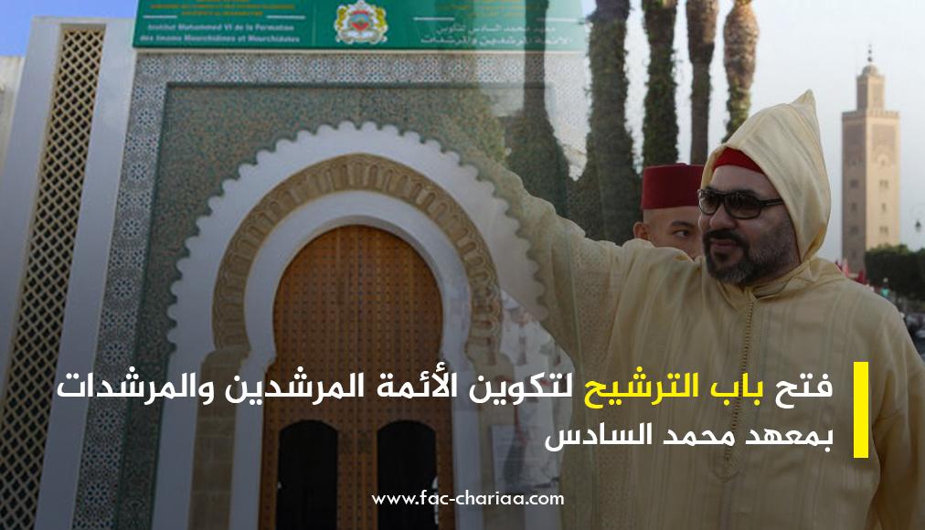 فتح باب الترشيح لتكوين الأئمة المرشدين والمرشدات  بمعهد محمد السادس