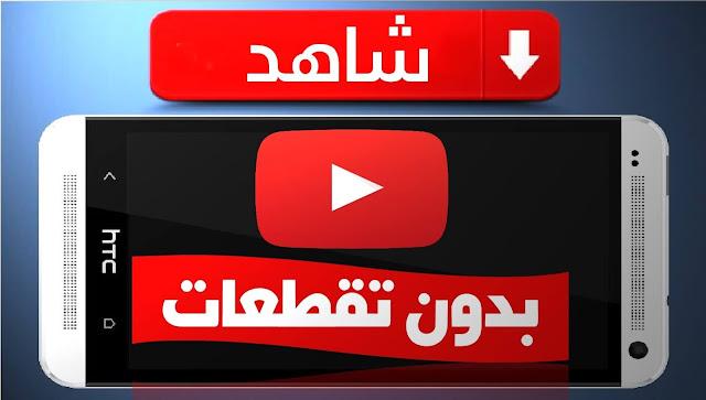 كيف تشاهد اليوتوب على هاتف الأندرويد بدون تقيع , حل مشكل التقطيع في اليوتوب ,مع تطبيق لتسريع تشغيل الفيديو على اليوتوب .