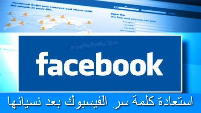 http://www.rftsite.com/2019/08/recover-facebook-password.html