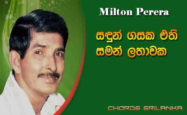 Sandun Gasaka Ethi chords, Milton Perera song chords, Sandun Gasaka Ethi chord, Sandun Gasaka Ethi song chords, Sandun Gasaka Ethi mp3 song,