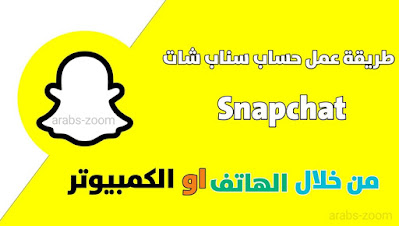 طريقة عمل حساب سناب شات Snapchat من الهاتف المحمول أو جهاز الكمبيوتر
