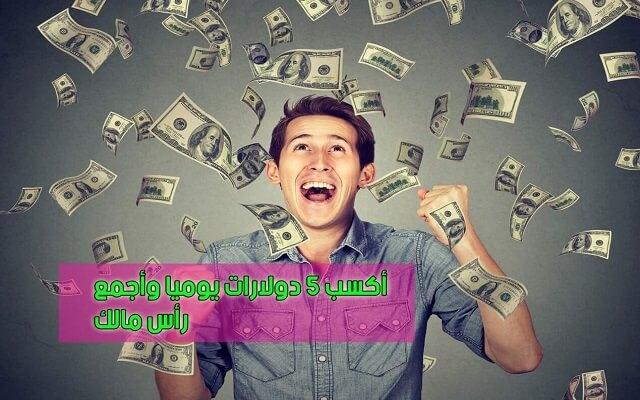 بهذا الموقع الرهيب أضمن لك جمع رأس مال بسرعة وكسب أكثر من 5 دولار يوميا وبأسهل وأفضل طريقة للمبتدئين
