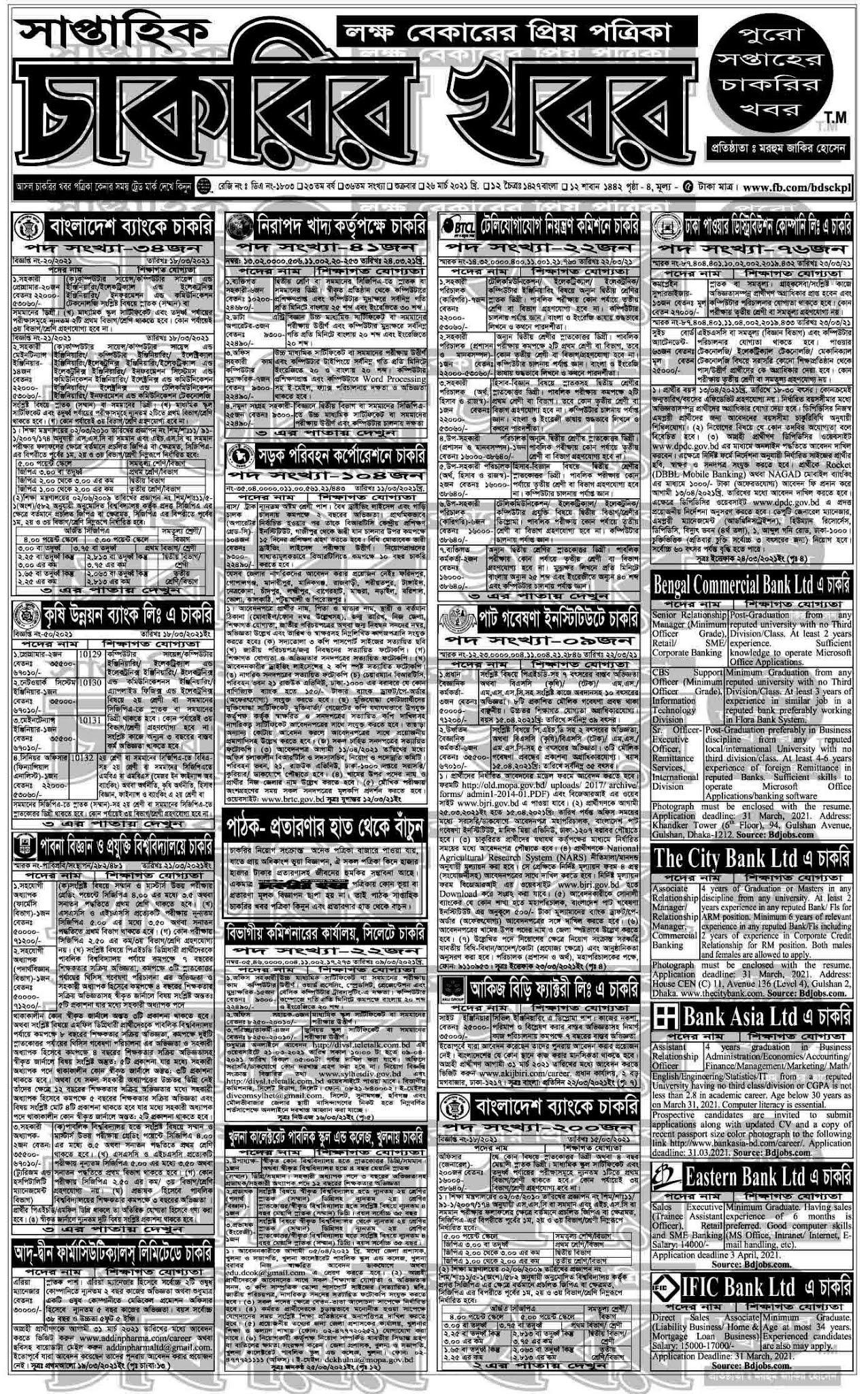 সাপ্তাহিক চাকরির খবর ২৬ মার্চ ২০২১ এর প্রথম পৃষ্ঠা