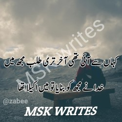Sad Urdu Poetry Pics