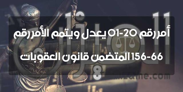 أمر رقم 20-01 يعدل ويتمم الأمر رقم 66-156 المتضمن قانون العقوبات