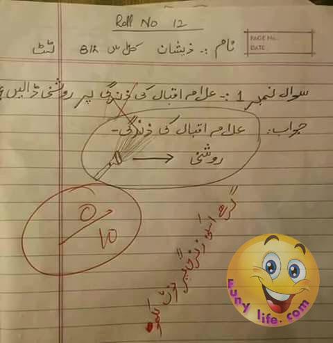urdu Joke