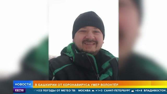 В Башкирии от COVID умер волонтер, помогавший людям с начала пандемии