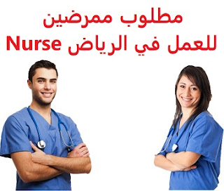 Nurses are required to work in Riyadh  To work for Al-Farabi Grand Company in Riyadh  Education: Bachelor degree in Nursing  Experience: Experience of at least four years of work in the nursing field Fluent in English  Salary: to be determined after the interview